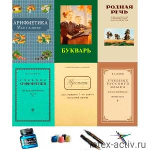 Комплект учебников для 1-го класса (без органайзера)