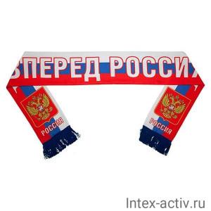"""Шарф вязанный с логотипом """"Вперед Россия"""""""